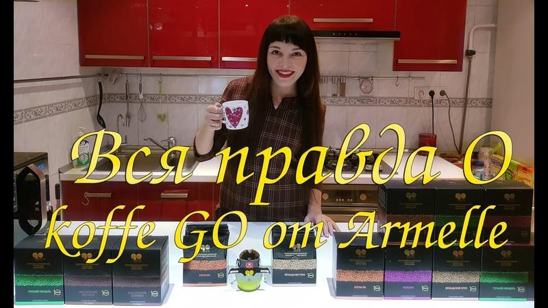 кофе GO с органическим рейши от Armelle . Армэль. Армель instagram: kofe_grib