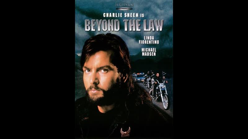 В погоне за тенью.(За пределами закона)1992.
