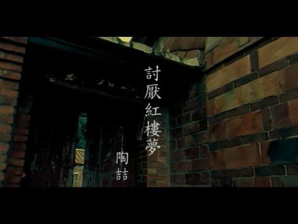 陶喆 David Tao 討厭紅樓夢 Let's Fall In Love 官方完整版MV