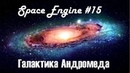 Space Engine 15 Галактика Андромеда