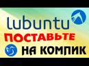 Установка Lubuntu на современный компьютер