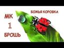 Брошь Божья коровка из бисера Мастер класс 1 часть DIY Beaded ladybug brooch 1 part