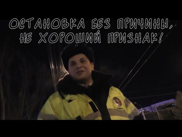 Остановка без причины! И с нарушением ПДД! Поговорить бы без камер! Делаем замечание иДПС Бирюкову!