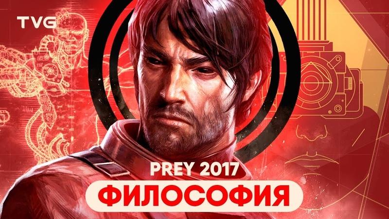 Prey 2017. Философия игры, геймдизайн, скрытый смысл и анализ идей   Нейроэтика и Immersive Sim.