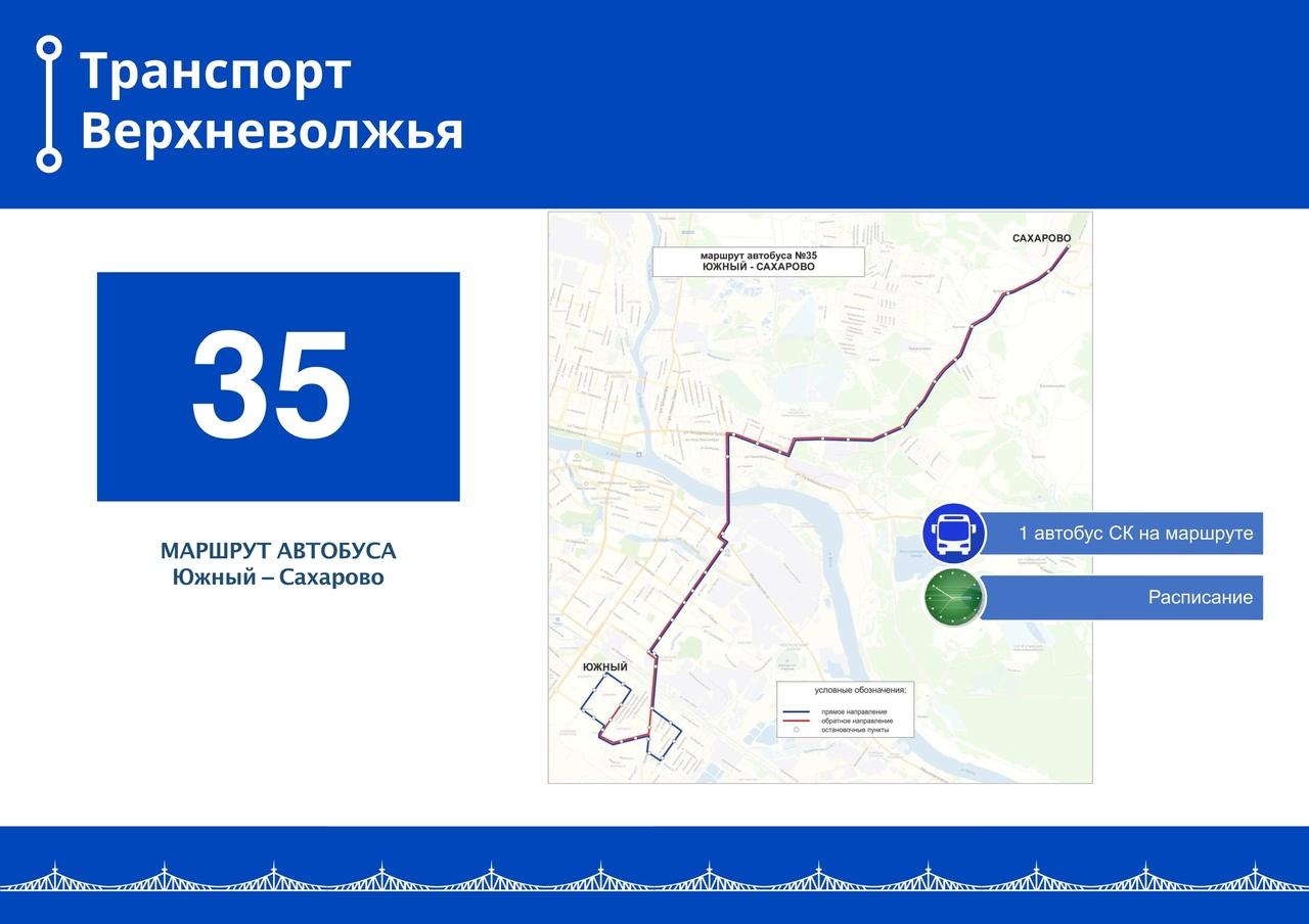 В Твери внезапно заработали два автобусных маршрута