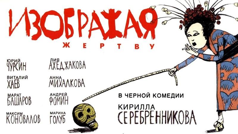 ИЗОБРАЖАЯ ЖЕРТВУ Фильм Кирилла Серебренникова HD