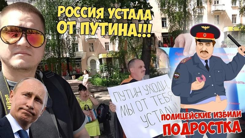 Путин уходи! Мы от тебя устали! ПОЛИЦЕЙСКИЕ ИЗБИЛИ ПОДРОСТКА. ПЕНЗА ПИКЕТ против Путина!