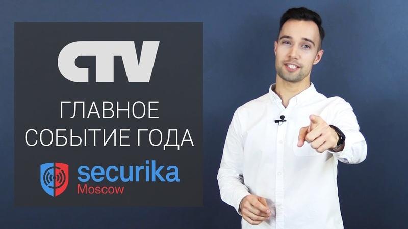 CTV на выставке Securika Moscow 2019 анонс новинок