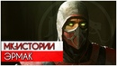 Mortal Kombat - Эрмак | История тысячи душ