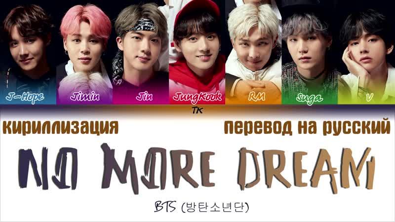 BTS (방탄소년단) - No More Dream [ТЕКСТ КИРИЛЛИЗАЦИЯ ПЕРЕВОД НА РУССКИЙ Color Coded Lyrics]