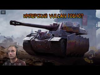 Имперский vulcan говно?