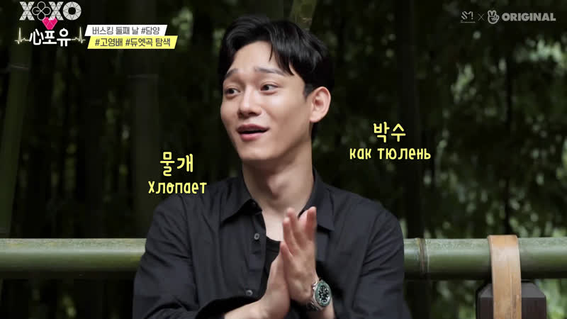 РУСС САБ 191113 Шоу 'Heart4You Chen Edition' EP17