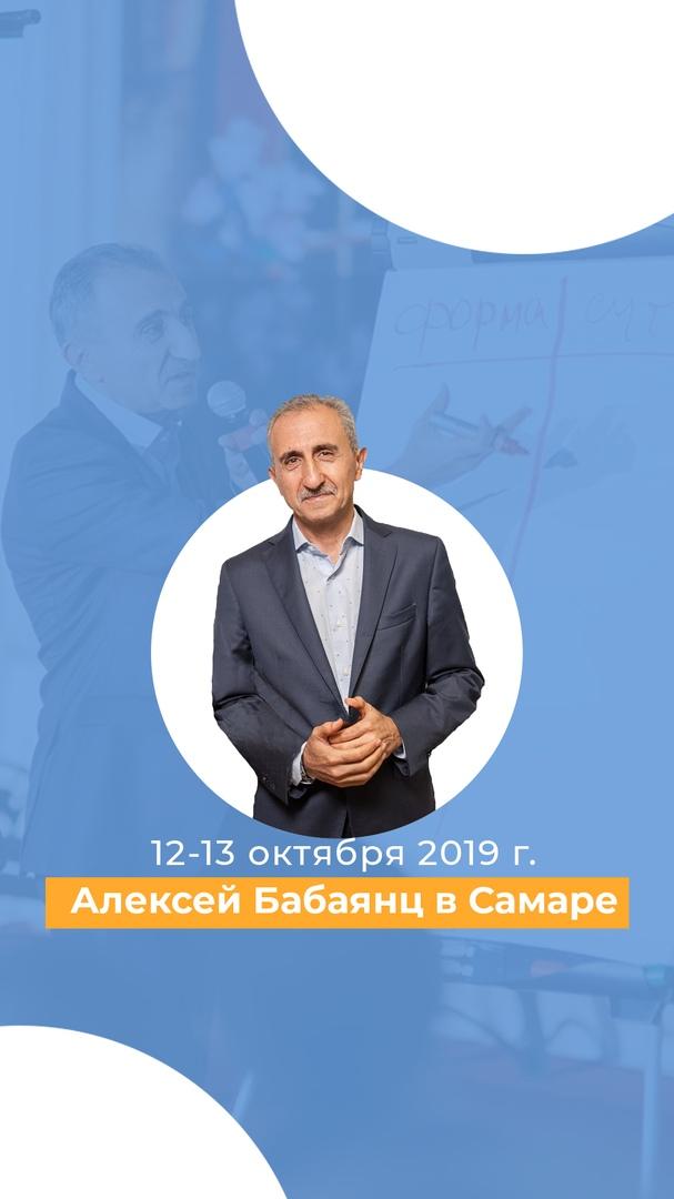 Афиша Самара Тренинги Алексея Бабаянца / Самара / 12-13.10.19
