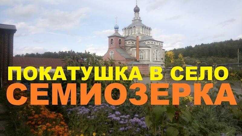 Покатушка в село Семиозерка 28.09.2017 (60fps)
