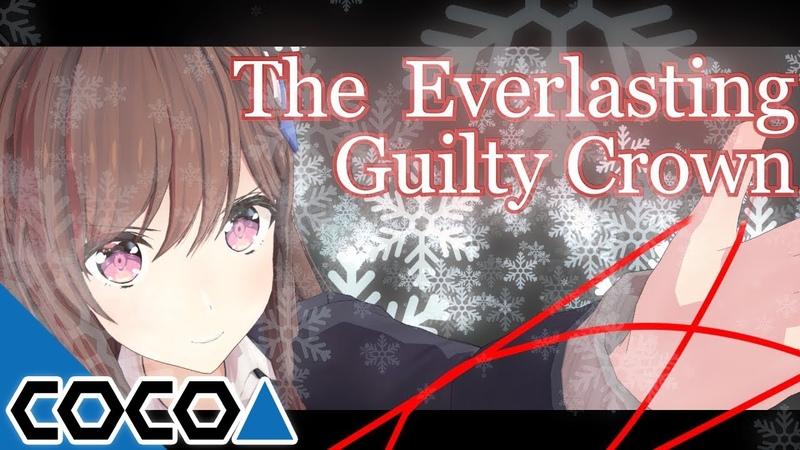 MV The Everlasting Guilty Crown 歌ってみた 道明寺ここあ