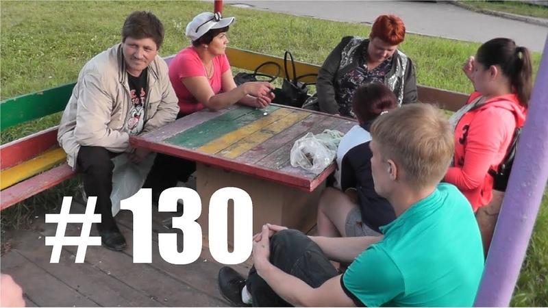 Трезвые Дворы. Братск. выпуск № 130