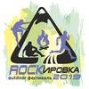Outdoor фестиваль ROCKировка. 10-11 мая 2019