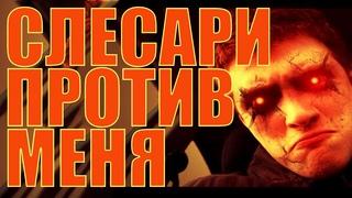 ❤️ MADEVIL - СЛЕСАРИ ПРОТИВ МЕНЯ (ДУДОСЕР) |MMV #85