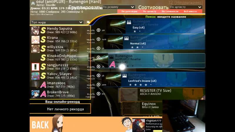 Osu! antiPLUR- Runengon