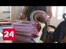 Франция шокирована дневником врача-педофила - Россия 24