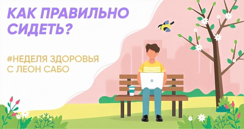Как правильно сидеть?, изображение №1