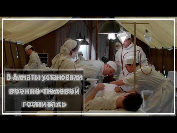 В Алматы установили военно-полевой госпиталь | Новости Казахстана