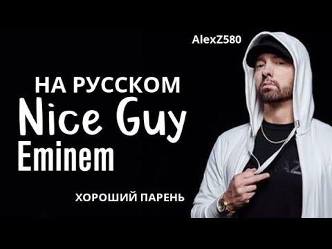 Eminem Jessie Reyez - Nice Guy (Хороший парень) (Русские субтитры / перевод / rus sub)