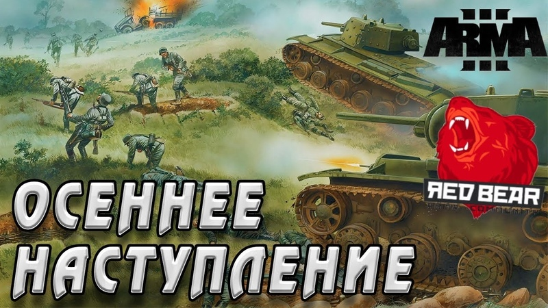 Атакуем с огненными КВ 8 Жгут они жгут их Iron Front Arma 3 Red Bear Осеннее наступление