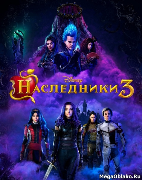 Наследники 3 / Descendants 3 (2019/WEB-DL/WEB-DLRip)