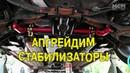 S4E10 Апгрейдим стабилизаторы BMIRussian