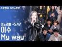 이수-My way(마이웨이) 5키(key) [CH]Kpopcover