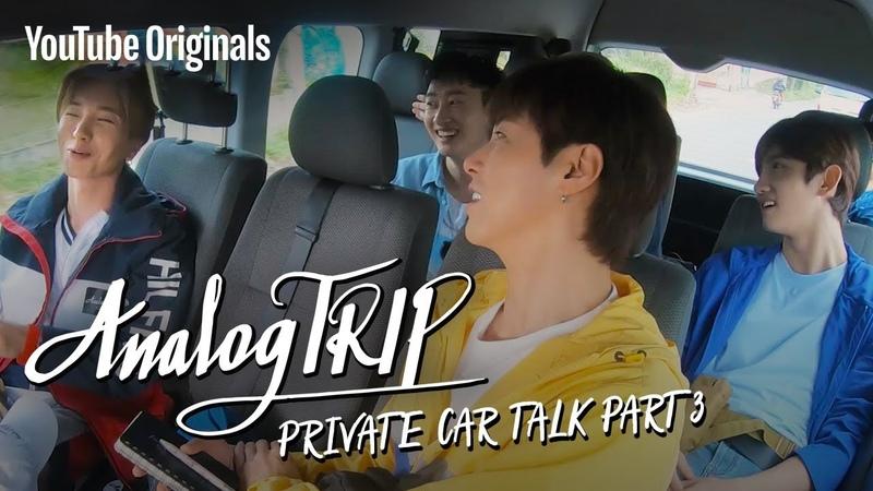 AnalogTrip 아날로그 트립 미공개영상 동방신기와 슈퍼주니어의 드라이브 토크 Part 3
