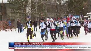 Решетнёвцы поборолись за победу в соревнованиях по зимнему триатлону