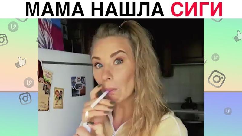 Лучшие Инстаграм Вайны 2019 Настя Гонцул Женя Искандерова Елена Сажина