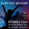 22.11. Балет под звёздами: шоу «Времена года»