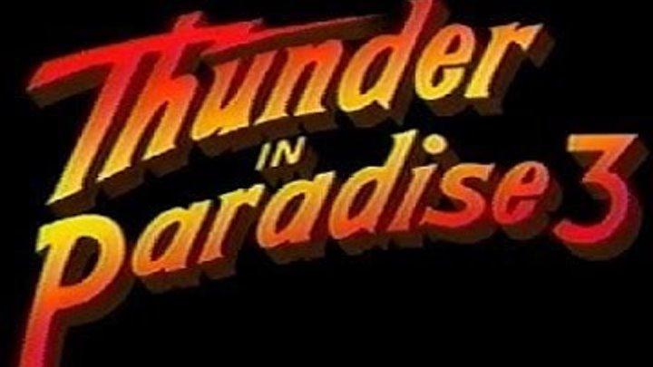 Гром в раю 3 1995 Ⓜ