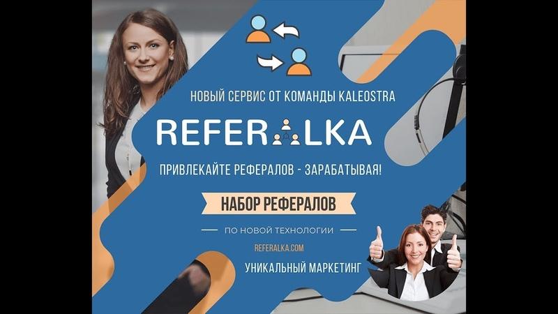 Referalka Сервис от создателей KALEOSTRA для привлечения бесконечного потока рефералов и заработка! Регистрация в Referalka 5oAn4n
