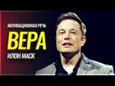 Илон Маск — ВЕРА. ЛУЧШАЯ МОТИВАЦИОННАЯ РЕЧЬ!