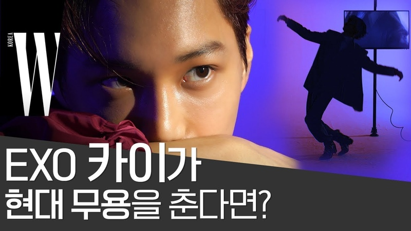 EXO 카이가 현대 무용을 춘다면?? (Contemporary Dance by KAI of EXO) by W Korea