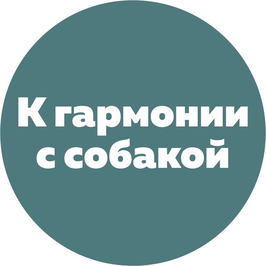 """Афиша Новосибирск """"К гармонии с собакой"""". Семинар Дмитрия Тарасова"""