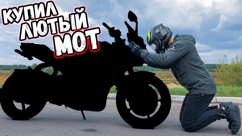 Купил Самый Лютый Мотоцикл Буду ВАЛИТЬ 350км ч