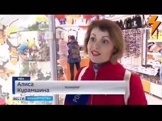 В Уфе местные жители пожаловались на магазин, торгующий 2D-тянками и туда нагрянула съёмочная группа с телека