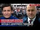 Московский протест: между победой и поражением
