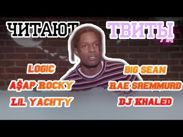 Хип-Хоп исполнители читают гневные твиты о себе | ASAP Rocky, Rae Sremmurd, Lil Yachty | ПЕРЕВОД