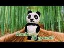 Рисуем 3D ручкой Панду Panda DIY