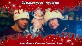 Алена Апина и Екатерина Семенова - Зима (2020)