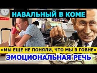 Навальный в коме. Эмоциональная речь. Новости Москва Россия 2020