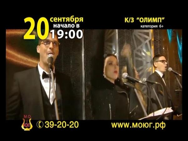 Валерий Леонтьев! г.Таганрог 20.сентября.2019г. кз «Олимп» 1900(реклама)