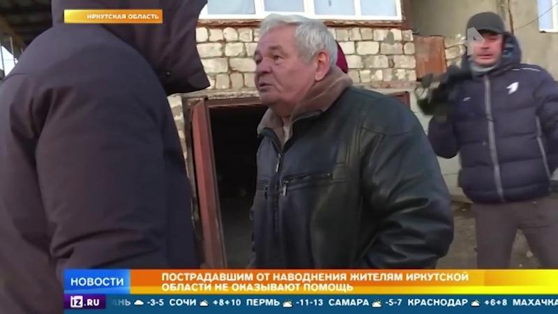 Комиссии в Иркутской области ищут причины не помогать жертвам паводка
