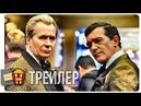 ПРАЧЕЧНАЯ (Сезон 1) — Русский трейлер   2019   Новые трейлеры
